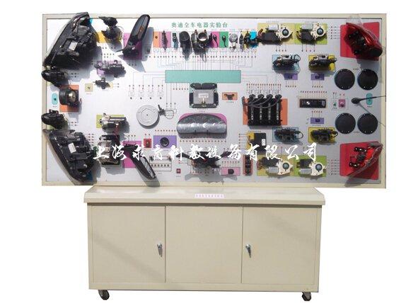 奥迪教学视频_奥迪A6汽车电路电器维修实训台QY-QCDQ27_求育教学仪器设备厂